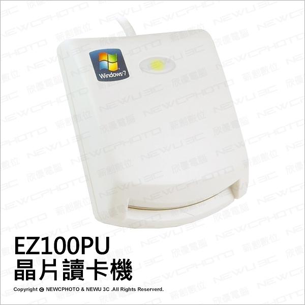 EZ100PU 晶片讀卡機 IC晶片讀卡機 網路ATM 自然人憑證 繳費 報稅【可刷卡】 薪創數位