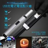 USB充電式電弧點火槍【BA0115】露營 烤肉 廚房點火 打火機