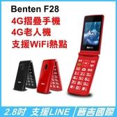 【晉吉國際】Benten F28 4G折疊手機 老人機 2.8吋螢幕 大字體 大鈴聲 大按鍵 可LINE 可FB 支援WiFi熱點