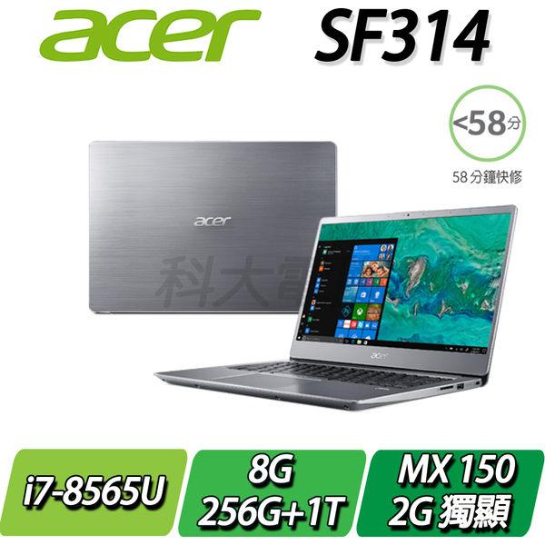 【ACER宏碁】SF314-56G-74AE 銀  ◢14吋8代極輕薄窄邊框筆電 ◣