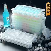 自制帶蓋制冰盒模型家用小做冰格的制作商用磨具大冰箱凍冰塊模具花間公主