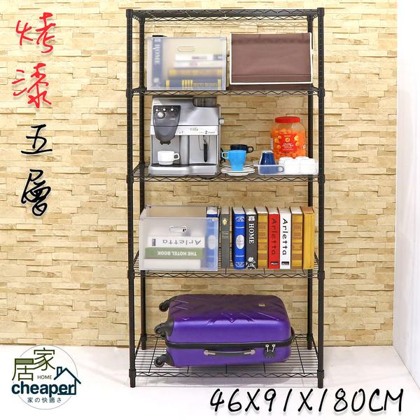 【居家cheaper】黑金剛 91X46X180CM五層置物架-鎖管,烤黑/鞋架/行李箱架/衛生紙架/後背包架/鞋櫃