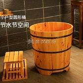 浴盆 香柏木圓形實木浴缸家用木桶沐浴桶成人大人兒童小洗澡盆【免運快出】