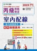 丙級室內配線(屋內線路裝修)術科通關寶典-2019年最新版