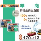 【SofyDOG】K9 Natural 98%鮮燉生肉主食貓罐-無穀羊肉(170g,12罐)貓罐頭 主食罐