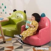 寶寶沙發 兒童沙發卡通男孩女孩公主寶寶沙發可愛小沙發座椅迷你嬰兒懶人椅 Cocoa