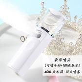 蒸臉器納米噴霧補水儀器冷噴便攜保濕臉部面部加濕神器小美容儀女 潮流衣舍