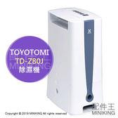 日本代購 2019新款 TOYOTOMI TD-Z80J 衣物乾燥 除濕機 沸石式 10坪 水箱2.2L 除濕量8L/日