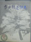 【書寶二手書T8/繪本_YFP】雪晚林邊歇馬_羅伯.佛洛斯特