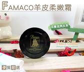 糊塗鞋匠 優質鞋材 L53 法國FAMACO羊皮柔嫩霜 含有優質蠟 適用於羊皮