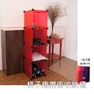 收納櫃/置物櫃/展示櫃 格子趣魔術收納櫃_亮紅色(4格12吋)  dayneeds