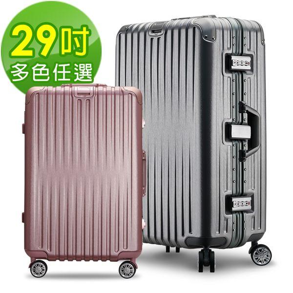 Bogazy 浪漫輕旅 29吋鋁框漸消設計拉絲紋行李箱