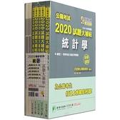 公職考試2020試題大補帖【高考三級 統計】套書