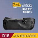 【Pixel 品色】D7200 D7100 現貨 電池手把 D15 同 Nikon MB-D15 屮W2