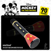 InfoThink 迪士尼系列變音無線藍牙麥克風 –米奇 Mickey