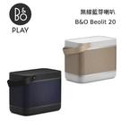 【春季特賣下殺↘結帳再折】B&O 丹麥 BEOLIT 20 無線藍芽喇叭 內建無線充電台 遠寬公司貨