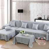 棉麻沙發罩 簡約全蓋全包組合沙發巾三人通用沙發套