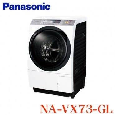 雙重送★【Panasonic國際】10.5KG日製右開變頻滾筒洗衣機NA-VX73-