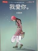 【書寶二手書T3/一般小說_CIZ】我愛你 _水瓶鯨魚