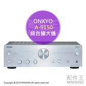 日本代購 空運 ONKYO A-9150 立體聲 綜合擴大機 DAC 日規