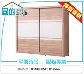 《固的家具GOOD》125-08-ADC 貝莉5X7尺衣櫥/衣櫃【雙北市含搬運組裝】