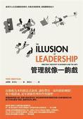 管理就像一齣戲: 皇家莎士比亞劇團導演教你,完美扮演領導者,激發團隊創造力