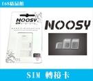 E68精品館 還原卡套 轉接卡 Apple iPhone Nano SIM 轉 MICRO SIM 小卡 轉 大卡