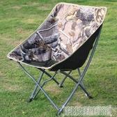 戶外便攜折疊椅靠背午休椅釣魚椅燒烤沙灘月亮椅懶人椅DF 交換禮物