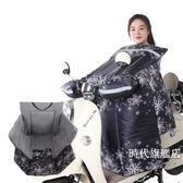 (一件免運)擋風被電動車擋風被冬季加厚刷毛電瓶摩托車防風被秋防曬防水保暖護膝罩