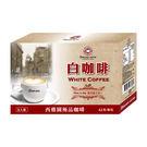 限時特價 [西雅圖]白咖啡三合一(48包)