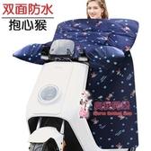 電動車擋風被 電動摩托車擋風被冬季加絨加厚秋冬天防寒雙面防水電車電瓶防風罩 2色