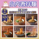 小夫妻拌麵 菇蠔油/金麻醬/郁炸醬椒麻辣...