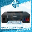 Canon 佳能 PIXMA G1000原廠大供墨印表機