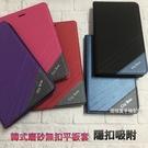 三星Galaxy Tab A7 10.4 SM-T500 SM-T505 SM-T507《磨砂無扣磁吸平板套保護套皮套》書本套保護殼