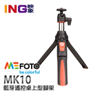 MeFOTO MK10 桌上型小腳架 ((橘色)) 藍芽 無線遙控 自拍棒 手機/GoPro自拍架