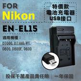 攝彩@超值USB充 隨身充電器 for Nikon EN-EL15 行動電源 戶外充 體積小 一年保固