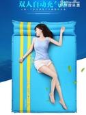 自動充氣床墊加厚雙人防潮墊子戶外地墊野營露營帳篷睡墊YYP 麥琪精品屋