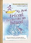 男孩與海龜的冒險日記(英中對照)