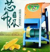 玉米脫粒機家用大小型全自動打玉米機電動加厚玉米粒剝刨離器igo 220v  唯伊時尚