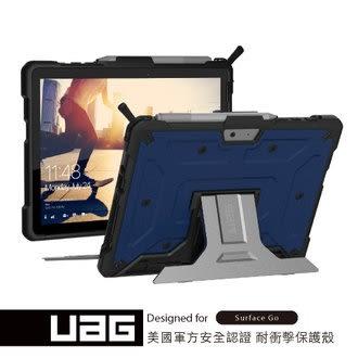 UAG Surface Go 耐衝擊保護?-藍