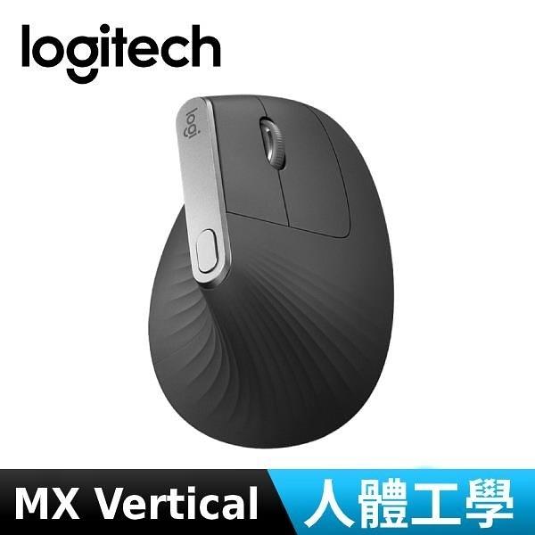 【南紡購物中心】羅技 MX Vertical 垂直滑鼠