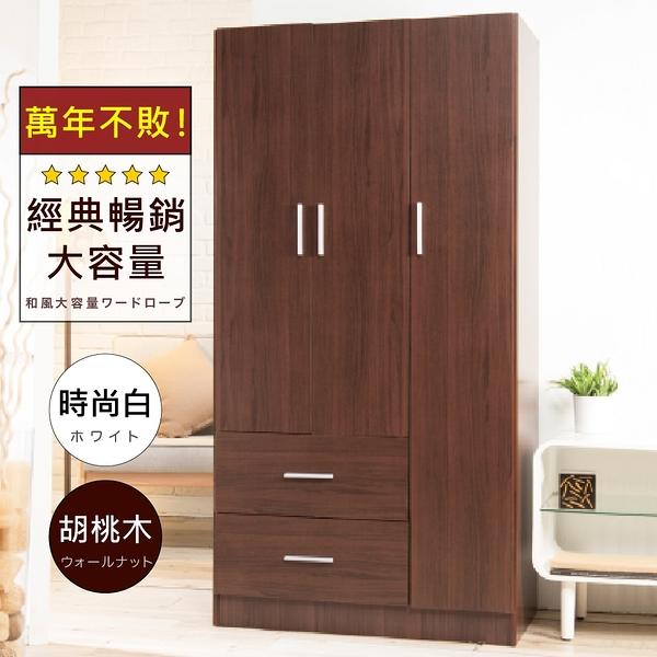 《HOPMA》和風大容量三門二抽衣櫃/衣櫥/櫃子A-NC889