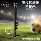【立福公司貨】單腳架 MOZA 魔爪 SPDA10 魔杖 Slypod 伸縮碳纖單腳架 最高120cm 載重15kg