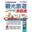 《LiveABC看影片學英語 觀光旅遊英語通》(電腦影音互動程式下載版)