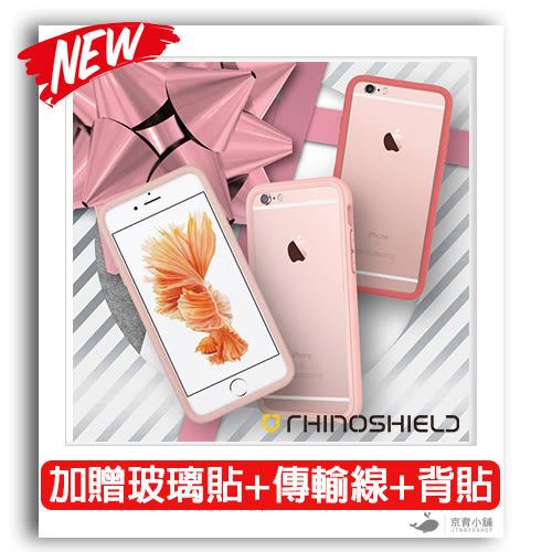 【送玻璃貼傳輸線】犀牛盾 RhinoShield iPhone 5S 5 SE 抗衝擊邊框 Crash Guard Bumper  (附贈背貼)