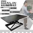 【HANLIN-UPH8050】省力安全手動氣壓升降桌(桌上型)