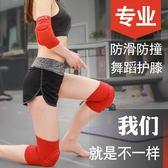 舞蹈護膝跳舞專用兒童運動防摔女士膝蓋跪地成人女童小孩戶外訓練【八五折優惠 最後一天】
