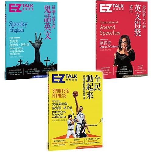 EZ TALK 總編嚴選:《最啟發人心的英文得獎感言》+《全民動起來》+《最讓人發毛的鬼話英文》