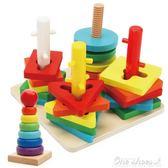 兒童益智立體拼圖拼裝形狀積木制男孩女寶寶玩具1-2-3歲4-5-6周歲  one shoes