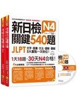 二手書博民逛書店《新日檢JLPT N4 關鍵540題:文字、語彙、文法...》